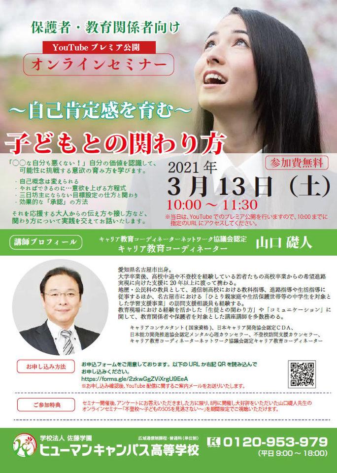 (オンラインセミナー)~自己肯定感を育む~子どもとの関わり方(大阪)