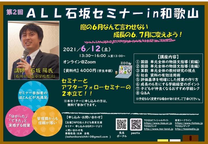 超人気セミナー!!魔の6月なんて言わせない!成長の6・7月に変えようセミナー!!第2回ALL石坂セミナーin和歌山