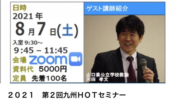 2021 第2回九州HOTセミナー