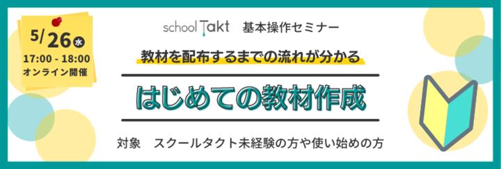 【5/26】明日から使えるスクールタクト 〜 はじめての教材作成 〜