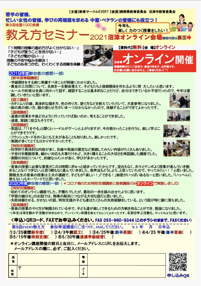 【考え議論する道徳&学級経営・仕事術立て直し講座】講師:前田吉法氏 2021EVERY教え方