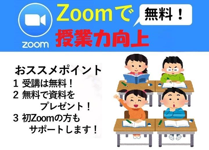 【無料】【広島県の方限定】授業力向上        上手くいく授業にはコツがある  授業力向上セミナー