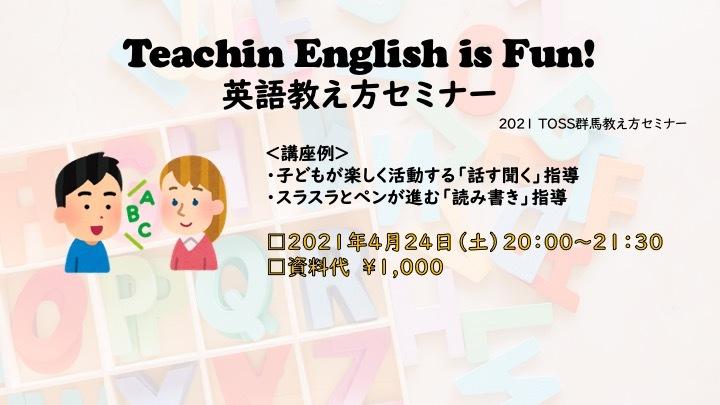 Teaching English is Fun!英語教え方セミナー