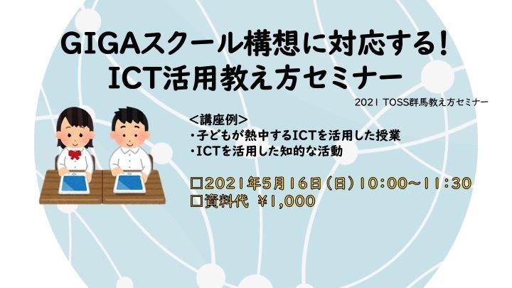 GIGAスクール構想に対応する!ICT活用教え方セミナー