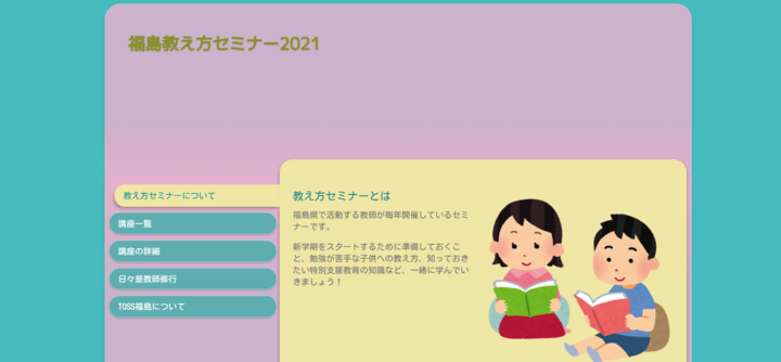 教え方セミナー福島②指示と発問で組み立てる「国語授業の基本」