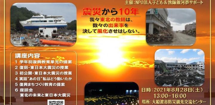 東日本大震災からの復興を後世に伝えるハイブリッドセミナー