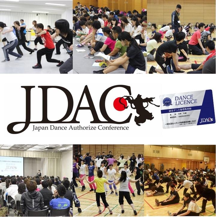 6月開催!【スポーツ庁・厚生労働省後援】ダンスは上手く踊れなくても指導できる!! JDACダンス指導研修会in 福岡