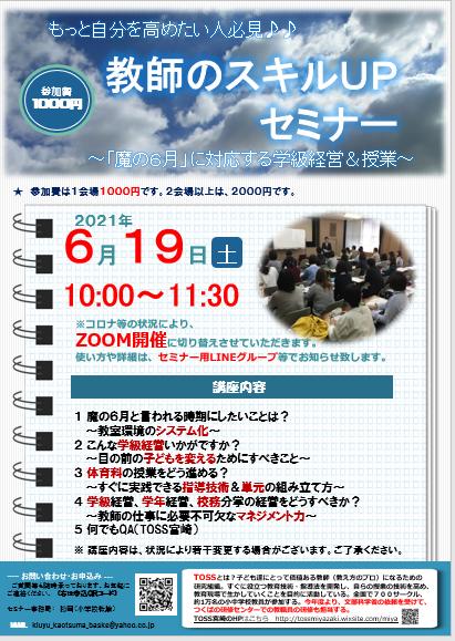 教師のスキルUPセミナー(主催:TOSS宮崎)
