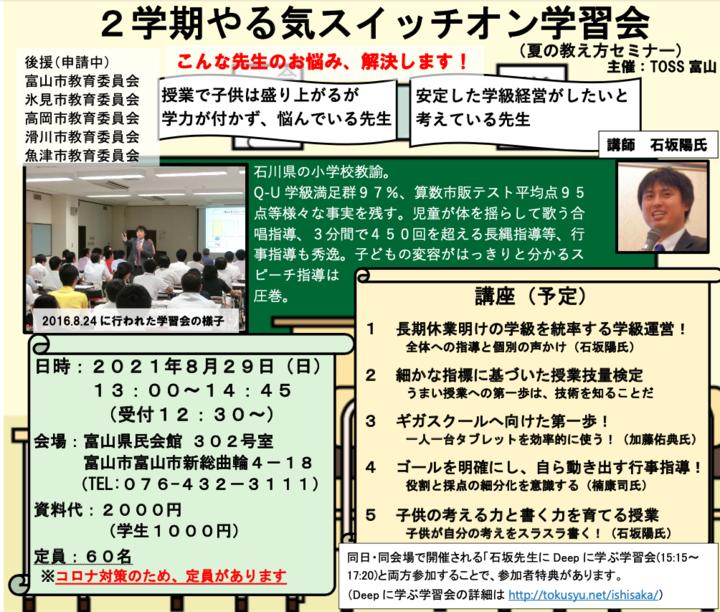 2学期やる気スイッチオン学習会(夏の教え方セミナー)