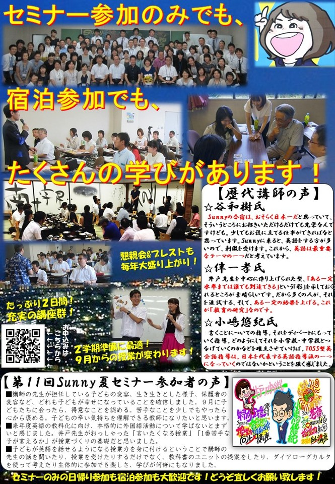 全ての子どもを巻き込む授業力・学級経営力向上講座 ~第12回TOSS Sunny夏セミナー(合宿)2日目~
