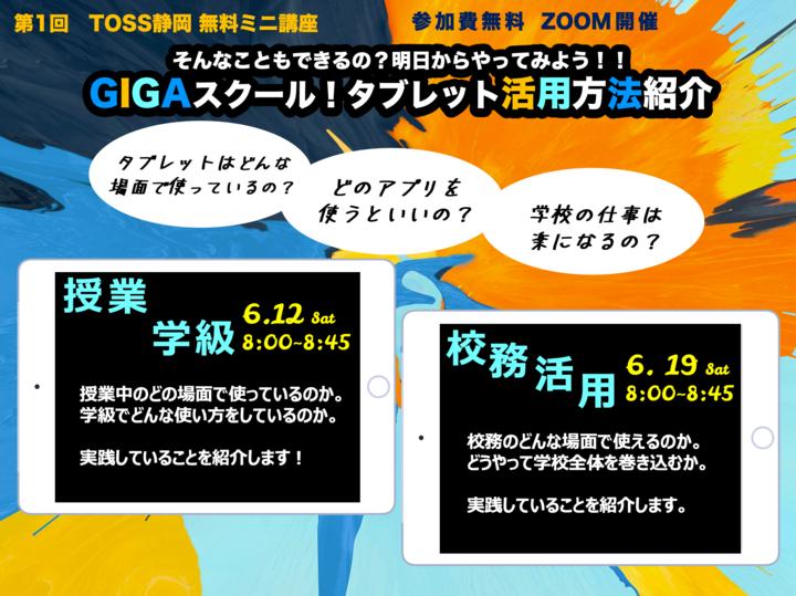 【無料開催】第2回GIGAスクール!タブレット活用方法!明日からできる具体的実践紹介