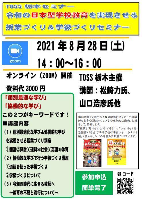 【GIGAスクール】令和の日本型学校教育を実現させる授業づくり&学級づくりセミナー