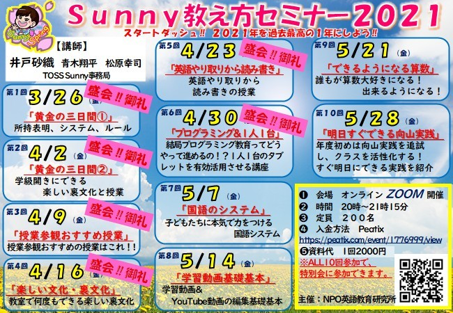 TOSS Sunny教え方セミナー 【算数会場】誰もが算数大好きになる!!できるようになる!