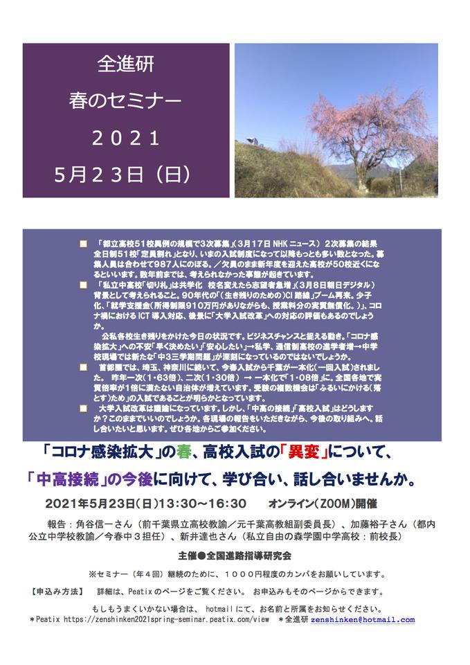 今春の高校入試総括/全進研春のセミナ−2021(オンライン開催)