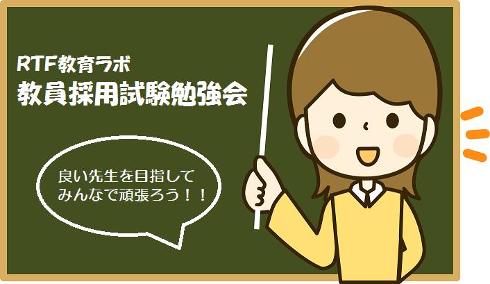 【無料!】5/29・R3年度RTF教育ラボ教員採用試験勉強会