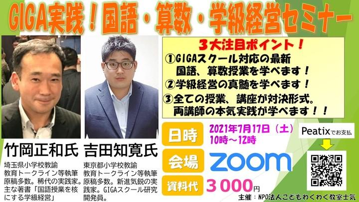 竹岡正和氏×吉田知寛氏「国語・算数・学級経営」  GIGAスクール対応!対決セミナー (※ZOOMによるオンラインセミナーです)