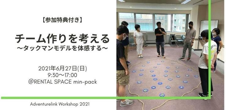 【参加特典付】クラスの発達段階に合わせた関わり方ができるようになります