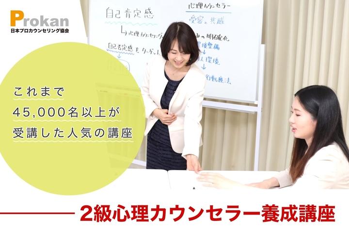 満席御礼!!【大阪】生徒や保護者とのコミュニケーションをスムーズに~「2級心理カウンセラー養成講座」心理学を学んでコミュニケーション力を磨く!