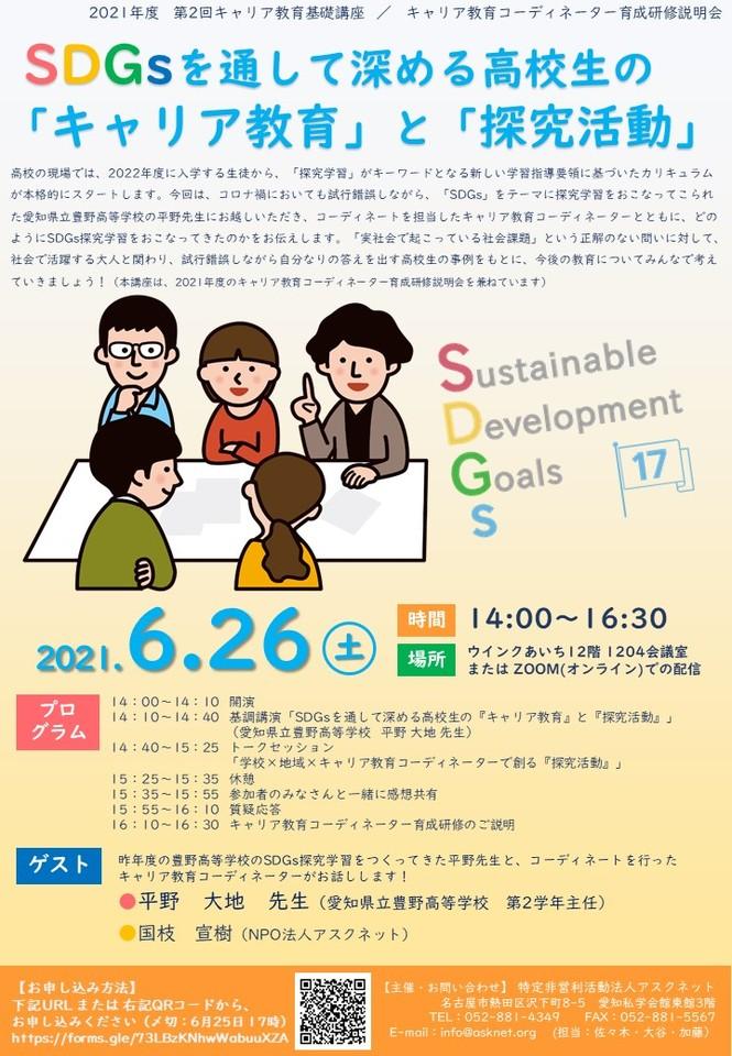 第2回キャリア教育基礎講座 SDGsを通して深める高校生の『キャリア教育』と『探究活動』