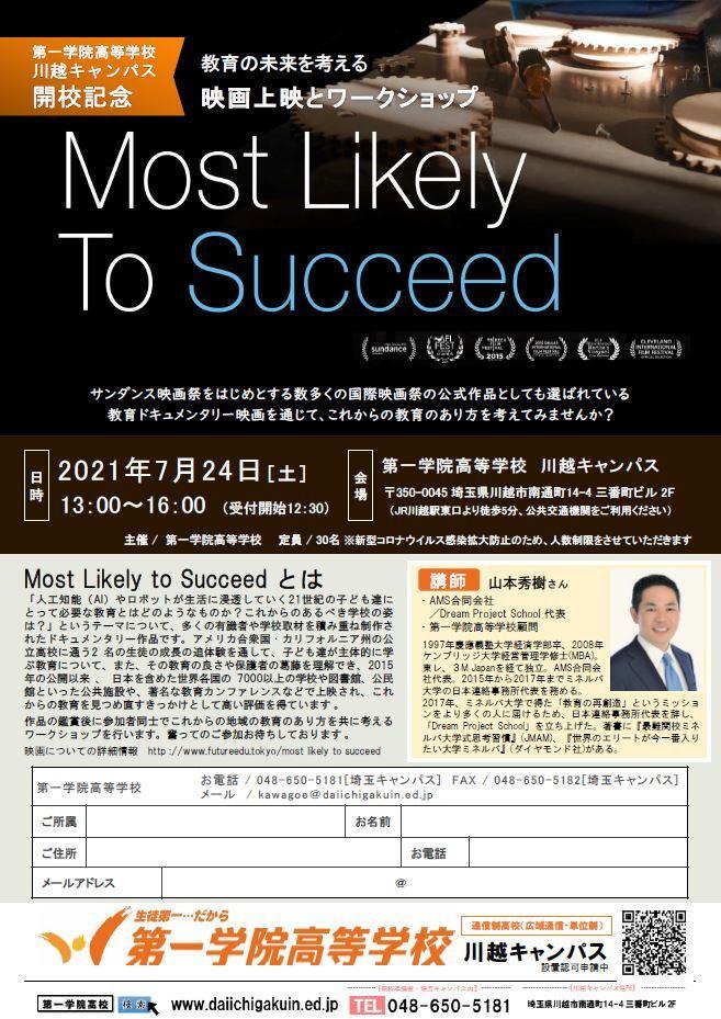 【新規開校イベント】Most Likely to Succeed映画上映とワークショップ~教育の未来を考える~