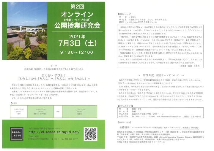 仙台白百合学園小学校 第2回オンライン公開授業研究会