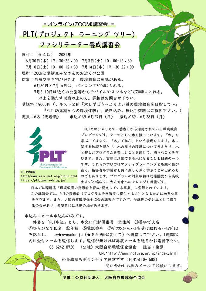 【オンライン】環境教育プログラム指導者養成講座(全4回):PLT(プロジェクトラーニングツリー)