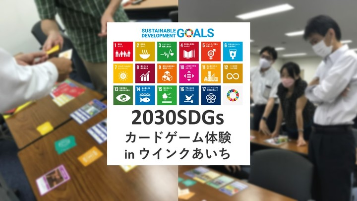 2030SDGsセミナー in ウインクあいち