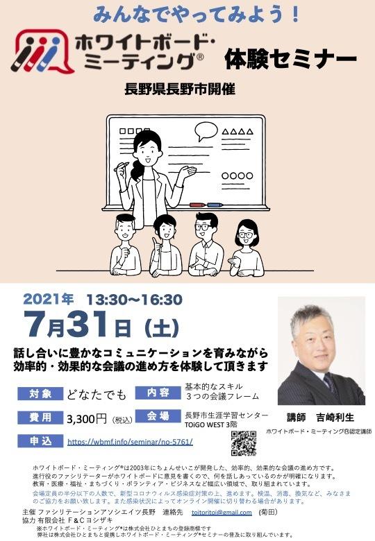 【長野市】ホワイトボード・ミーティング®️ 体験セミナー