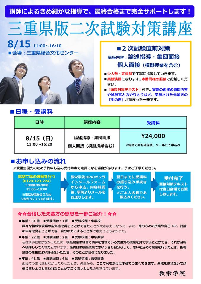 【教栄学院】三重県 二次対策 教員採用試験対策講座 2022年度版