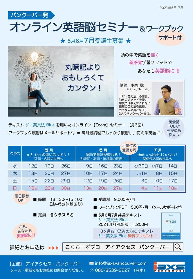 バンクーバー発、オンライン英語脳セミナー&ワークブック(7月日曜日クラス)