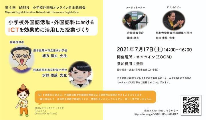 第4回MEEN宮崎小学校外国語教育自主勉強会