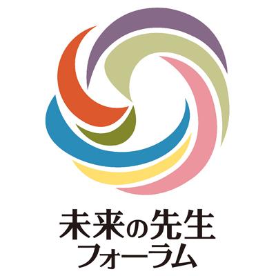 """日本最大級の教育イベント""""未来の先生フォーラム(旧:未来の先生展)2021"""""""