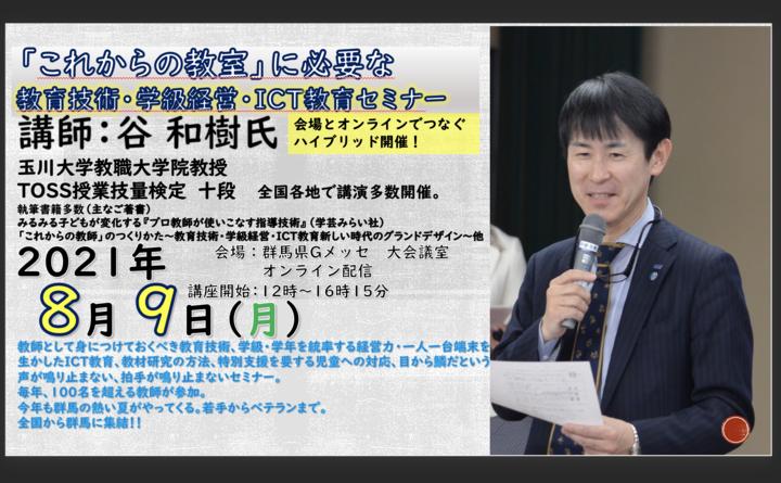 「これからの教室」に必要な教育技術・学級経営・ICT教育セミナー 講師:谷和樹先生