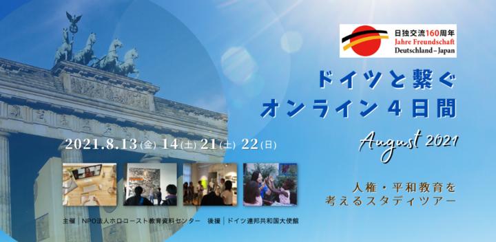 [残席わずか!]ドイツと繫ぐオンライン4日間・教育関係者向けスタディツアー [2021年夏]