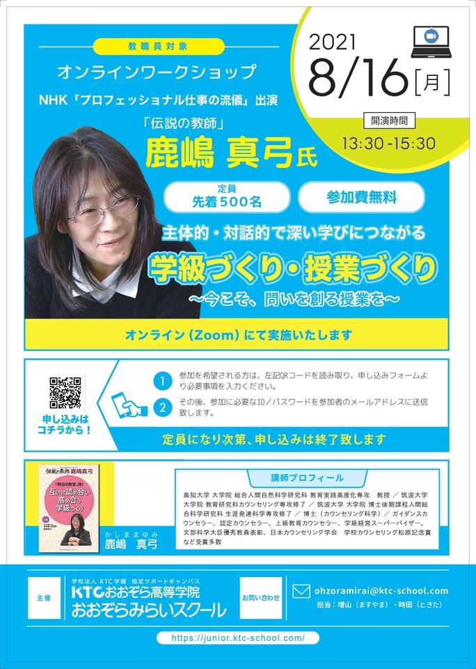 【無料開催】鹿嶋 真弓先生ワークショップ「主体的・対話的で深い学びにつながる 学級づくり・授業づくり」~今こそ問いを創る授業を~