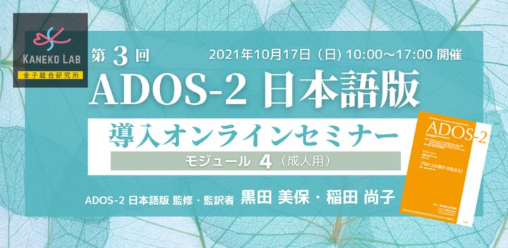 第3回 ADOS-2 日本語版 導入オンラインセミナー(モジュール4)【金子総合研究所オンラインセミナー】