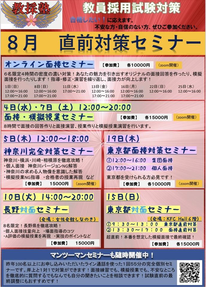 教採塾(教員採用試験対策講座)8月 直前対策セミナー 7日 面接・模擬授業セミナー