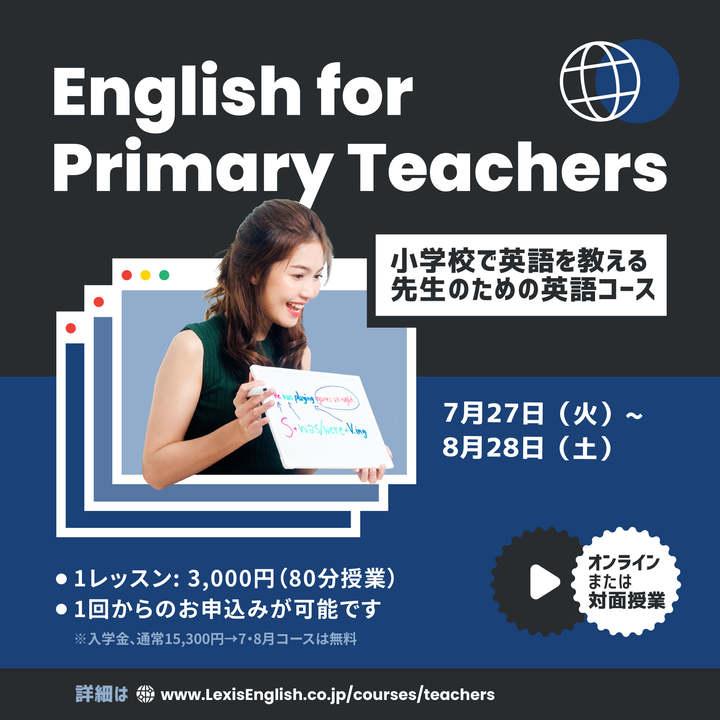 小学校の指導者向け英語レッスン