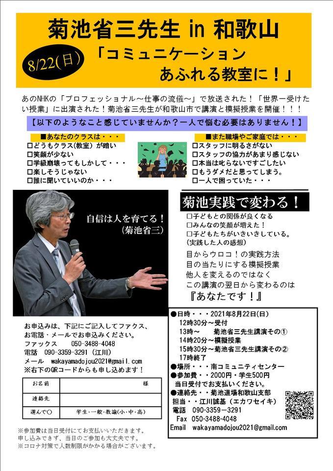 菊池省三先生教育セミナーin和歌山