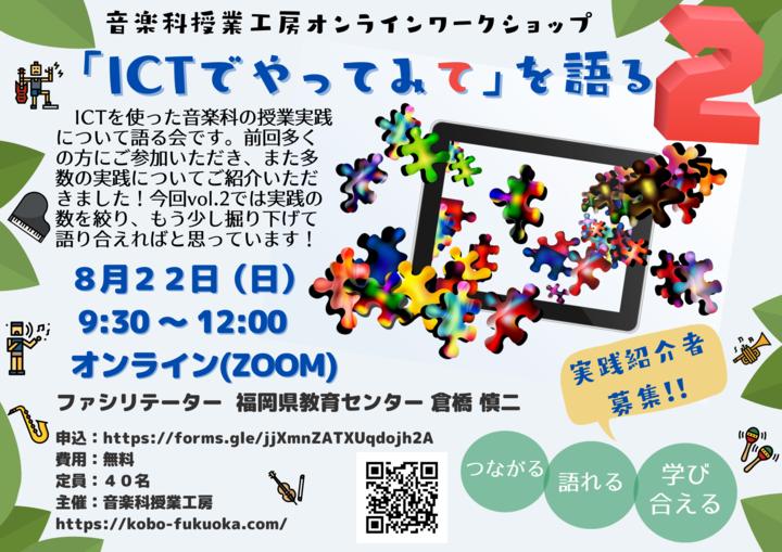 【満席御礼】〈音楽科授業工房〉オンラインワークショップ「ICTでやってみて」を語る vol.2