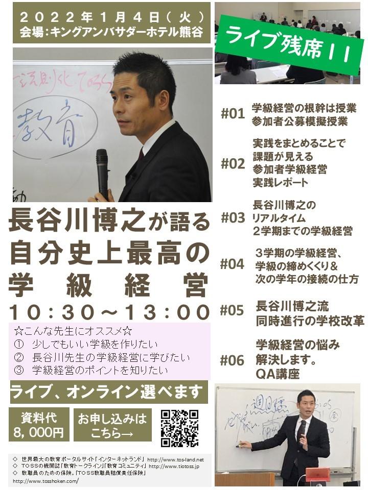 長谷川博之が語る 自分史上最高の学級経営
