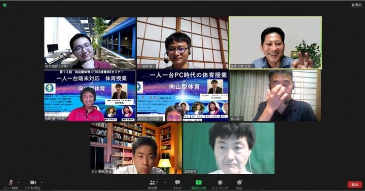第9回TOSS一貫特設教え方セミナー【ZOOM開催】