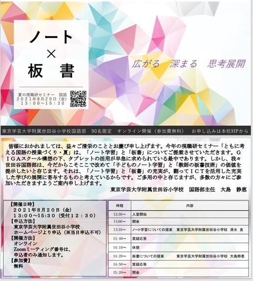 東京学芸大学附属世田谷小学校「令和3年度 夏の国語教育研究セミナー」