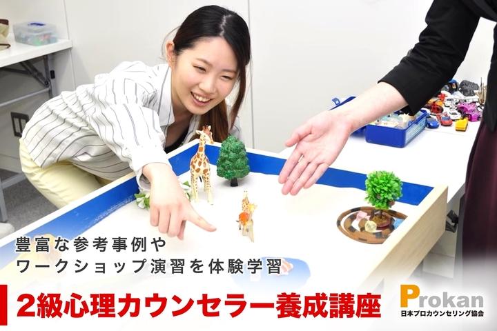 【札幌】「先生は話をきいてくれない」聞き方・伝え方でコミュニケーションを変える!2級心理カウンセラー養成講座
