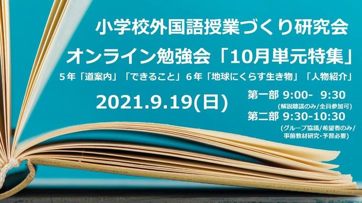 小学校外国語授業づくり研究会 オンライン勉強会「10月単元特集」※小学校英語