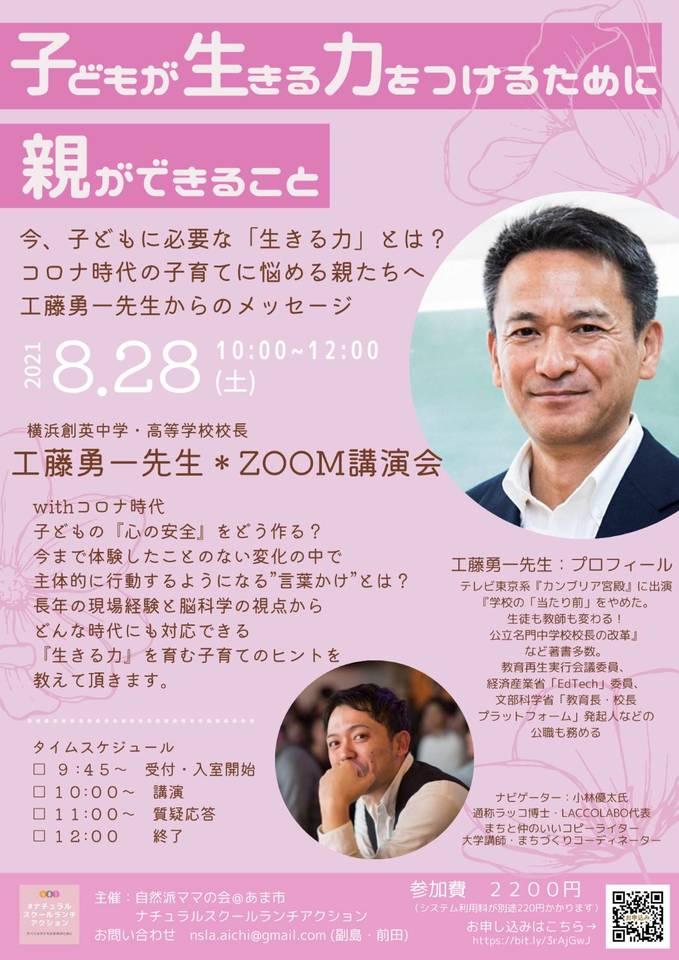 子どもが生きる力をつける為に親ができること〜日本の未来を変える教育者〜【工藤勇一先生zoom講演会】
