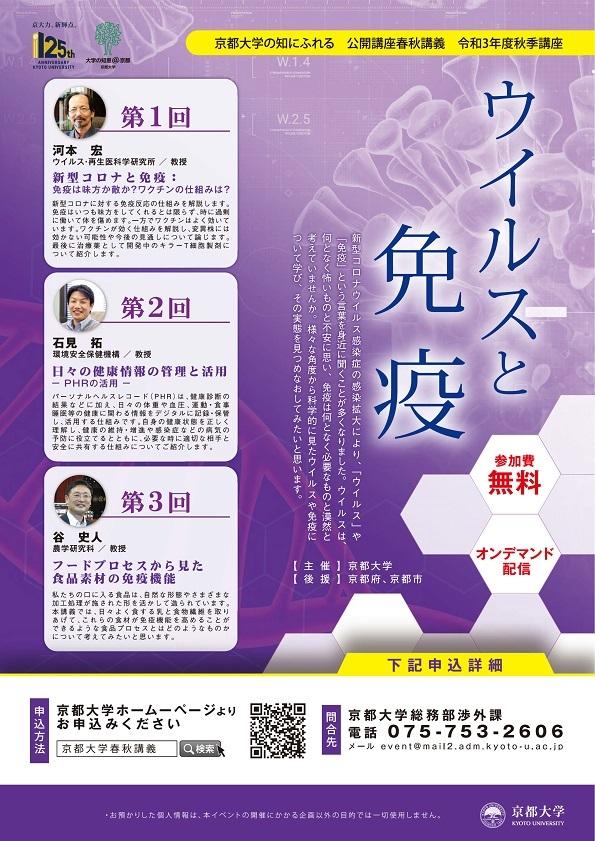 京都大学公開講座春秋講義「ウイルスと免疫」-令和3年度秋季-