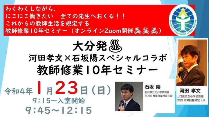 【わくわく大分スペシャルコラボセミナー】河田孝文×石坂陽の教師修業10年大作戦!!