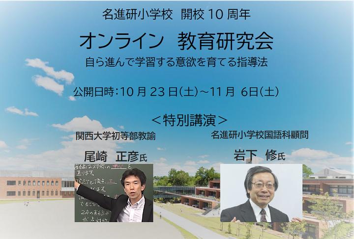 名進研小学校 開校10周年 教育研究会
