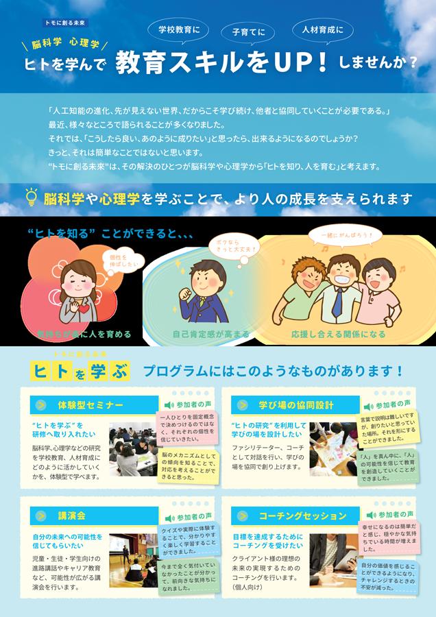 先生のための「コーチングセッション」@名古屋 or オンライン ~児童・生徒のやる気を高めるために~